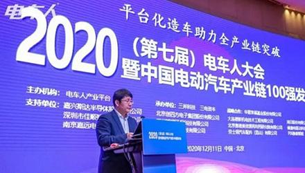 """再度上榜!上海世界杯直播平台视频连续两年入选""""中国电动汽车核心零部件100强"""""""